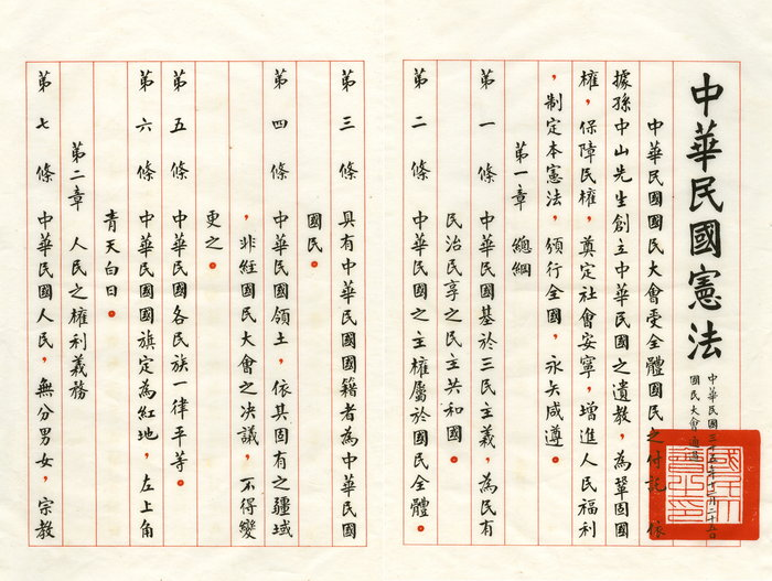 The Constitution of the Republic of China