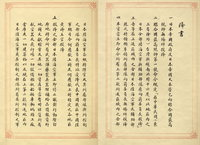 Japanese Instrument of Surrender to the China Theatre, presented to Republic of China forces in Nanjing on September 9th, 1945